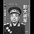 彭大将军 (现代历史典藏馆)