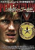 ソルジャー・ゴールド HDマスター版 [DVD]