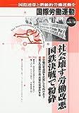 社会壊す労働改悪 国鉄決戦で粉砕 (国際労働運動)