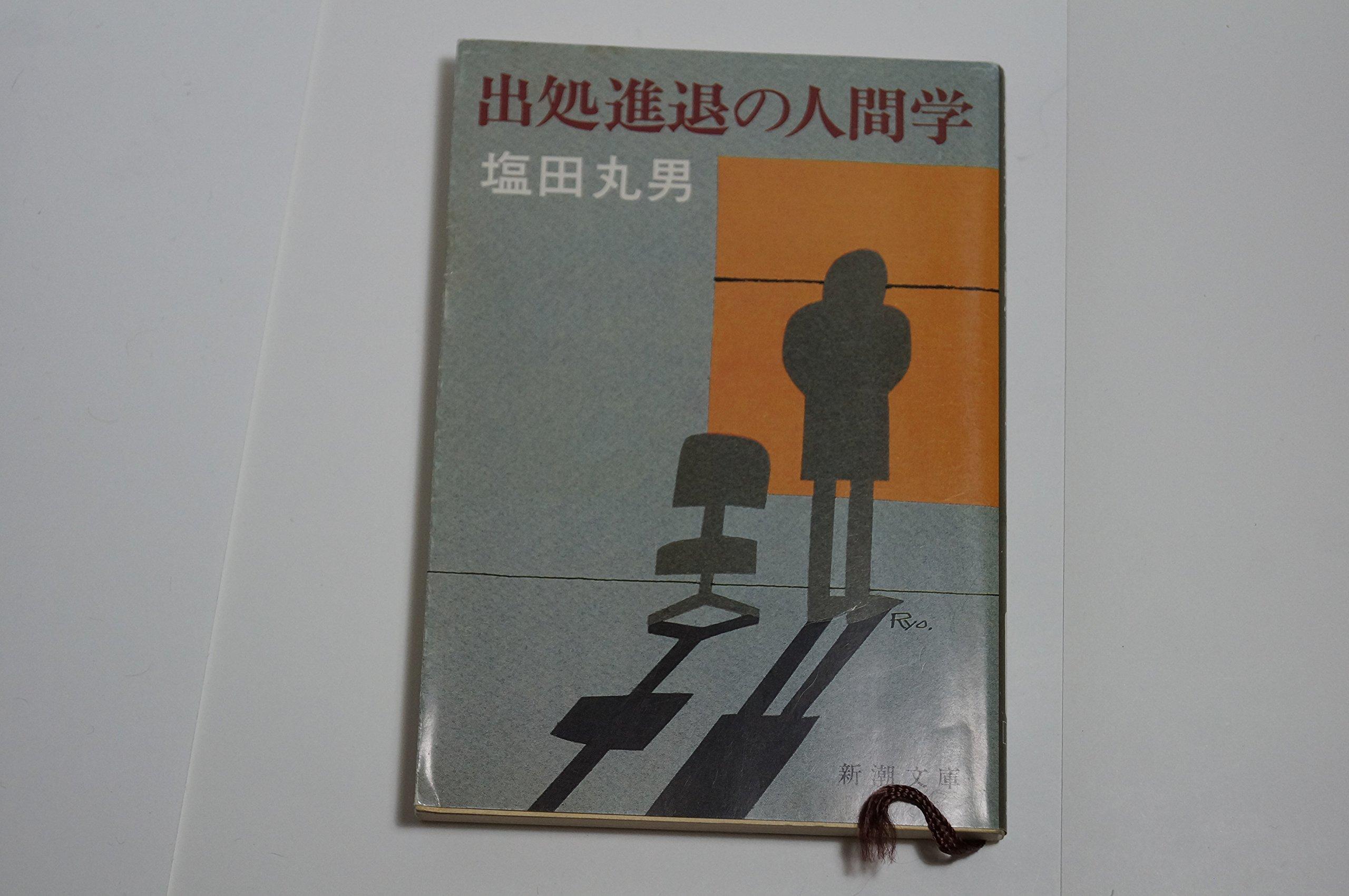 出処進退の人間学 (新潮文庫) | ...