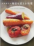 長尾智子の毎日を変える料理: 作って楽しい・食べてうれしい・長尾式料理教室