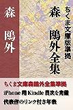 森 鴎外全集 決定版 全148作品 (インクナブラPD)
