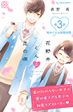 花野井くんと恋の病 プチデザ(3) (デザートコミックス)