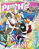 PASH! 2016年 06 月号 [雑誌]
