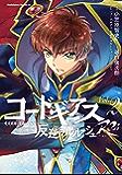 コードギアス 反逆のルルーシュ Re; (2) (角川コミックス・エース)