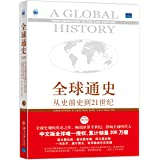 全球通史:从史前史到21世纪(第7版•修订版)(下)