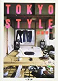 TOKYO STYLE [Paperback Edition] [In Japanese]