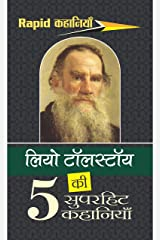 Leo Tolstoy Ki Paanch Superhit Kahaniyan (5 Superhit Kahaniyan (Stories)) (Hindi Edition) Kindle Edition