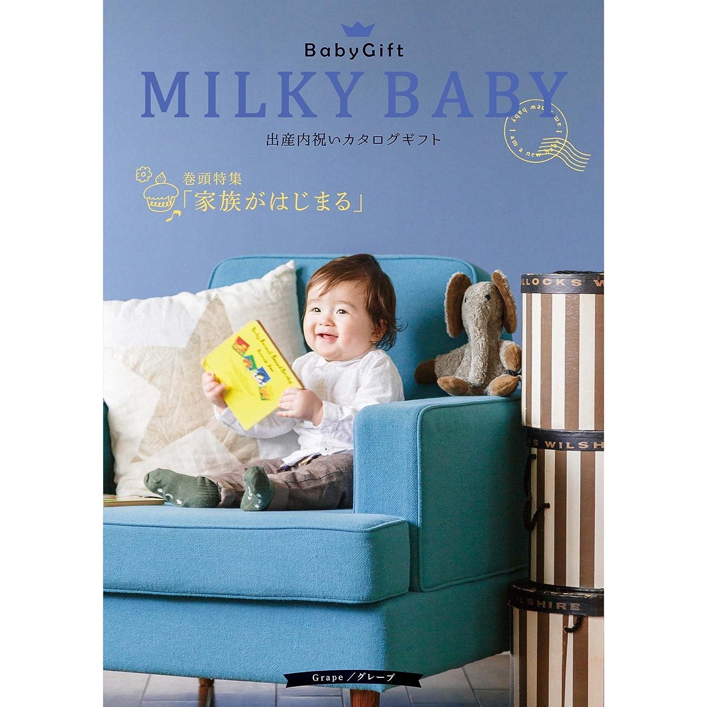 シャディ カタログギフト MILKY BABY (ミルキーベビー) 20,000円コース グレープ 出産内祝い B071WZ8G1P  09 20,000円コース