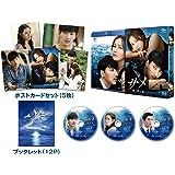 サメ ~愛の黙示録~ Blu-ray SET1