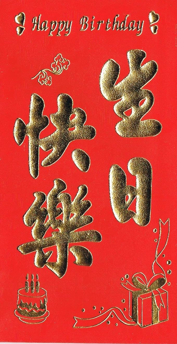 Amazon happy birthday red envelope happy birthday amazon happy birthday red envelope happy birthday written in chinese character and english pack of 6 35 x 65 greeting card envelopes buycottarizona Gallery