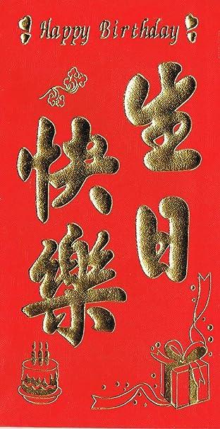 Amazon happy birthday red envelope happy birthday written amazon happy birthday red envelope happy birthday written in chinese character and english pack of 6 35 x 65 greeting card envelopes m4hsunfo