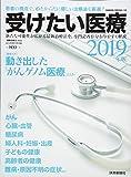 受けたい医療 2019 動き出した「がんゲノム医療」 (YOMIURI SPECIAL 116)