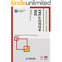 FPGA应用技术教程(Xilinx公司大学计划官方指定教材) (21世纪高等院校信息与通信工程规划教材——精品系列)