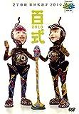 百式2010 [DVD]