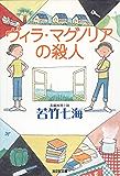 ヴィラ・マグノリアの殺人 葉崎市シリーズ (光文社文庫)