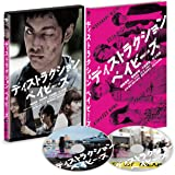 ディストラクション・ベイビーズ 特別版(2枚組)[Blu-ray]