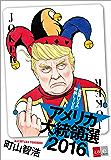 「言霊USA」特別LIVE アメリカ大統領選2016【文春e-Books】
