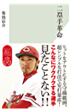 二塁手革命 (光文社新書)