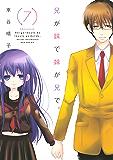 兄が妹で妹が兄で。(7) (ARIAコミックス)