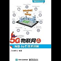 5G物联网及NB-IoT技术详解