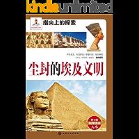 尘封的埃及文明 (指尖上的探索)