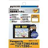 HAKUBA デジタルカメラ液晶保護フィルムMarkII Panasonic LUMIX TX2/TZ90/FZ85/TX1/TZ85専用 DGF2-PATX2