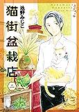 猫街盆栽店(2) (ねこぱんちコミックス)