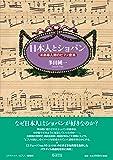 日本人とショパン──洋楽導入期のピアノ音楽