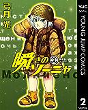 瞬きのソーニャ 2 (ヤングジャンプコミックスDIGITAL)