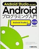Android Studio ではじめる Android プログラミング入門 第3版 Android Studio 2対応