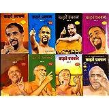 Kadve Pravachan Combo (Part 1-8) (Hindi) Muni Tarun Sagar Ji
