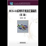 "MCS-51系列单片机及汇编编程(第二版) (""十二五""职业教育国家规划教材,全国高职高专院校机电类专业规划教材)"