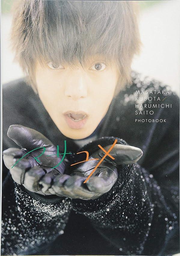 必要条件ミシンジレンマ山本美月ファースト写真集『Mizuki』