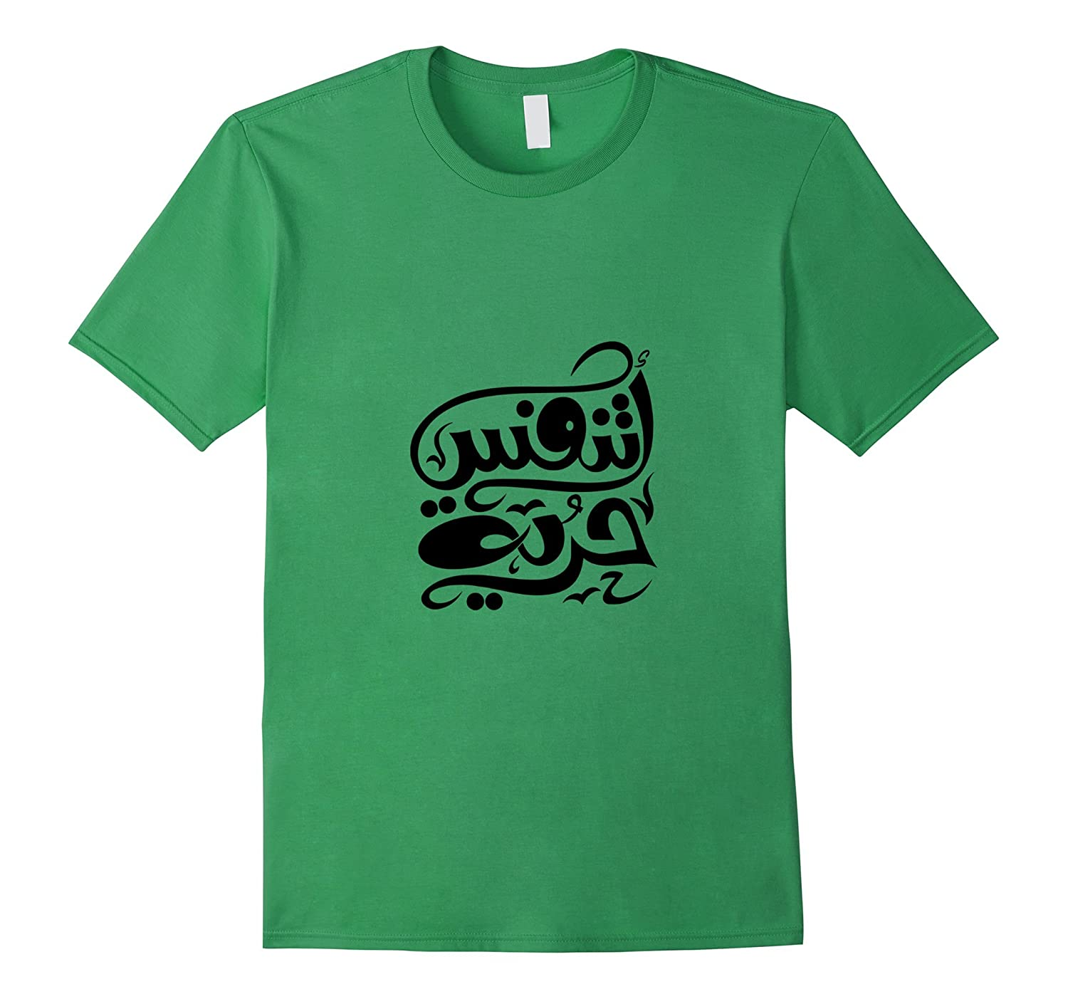 Beautiful arabic calligraphy t shirt art artvinatee Arabic calligraphy shirt