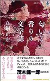 匂いと香りの文学誌 春陽堂ライブラリー
