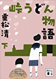 峠うどん物語 下 (講談社文庫)
