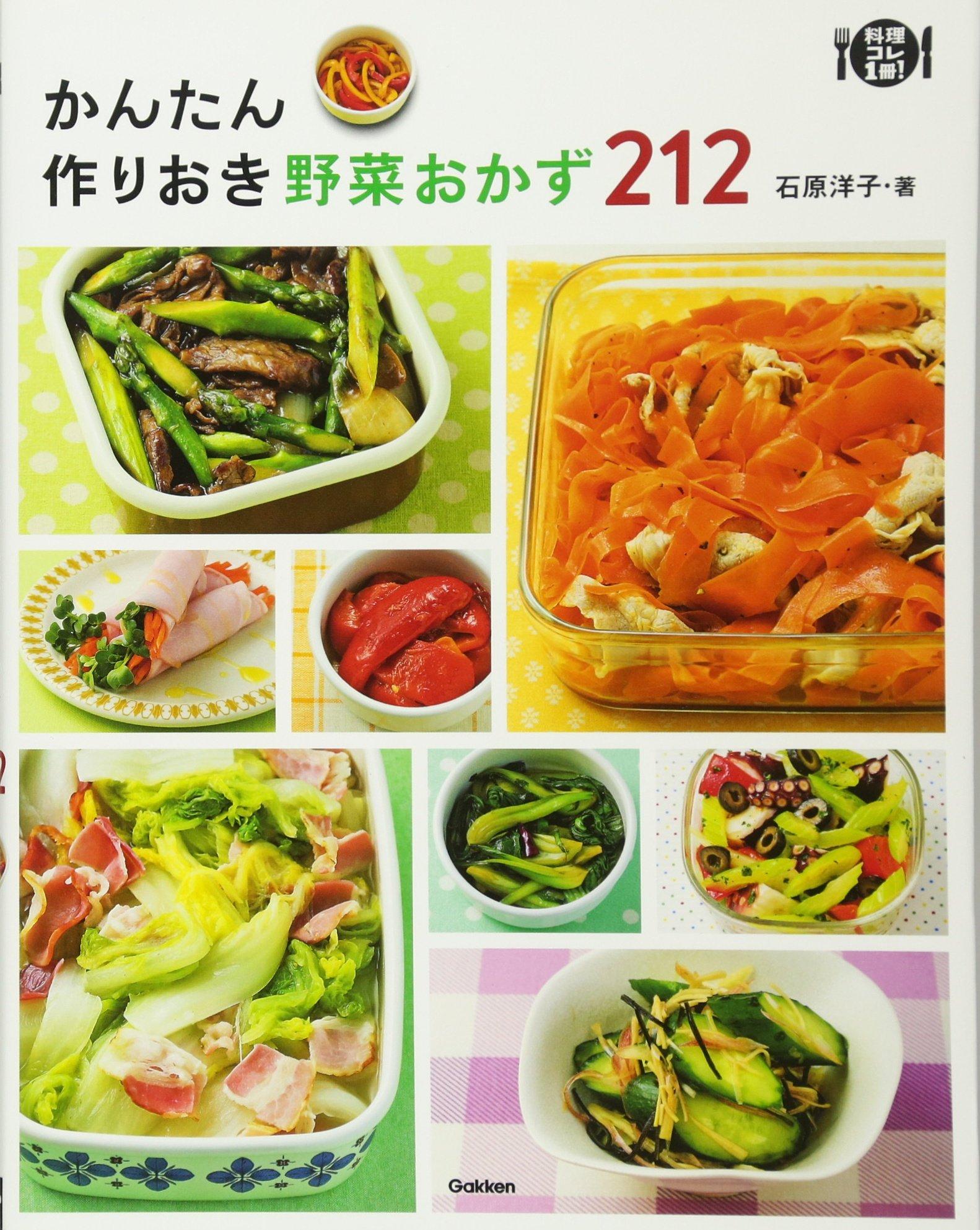 置き 野菜 作り おかず