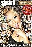 【初回限定版】これが噂の素人ギャル生中出し! 5時間【オナキット付き】 AYAMI・JURIA・AZUSA・HINANO・YUME [DVD]