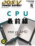 [特集 CPU最前線 Intel vs. AMD] DOS/V POWER REPORT 2019年6月号
