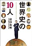 世界史の10人 (文春文庫)
