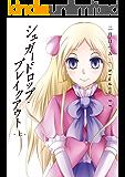 シュガードロップ・ブレイクアウト・上 (Studio F# Novels)