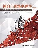 体育与训练心理学(第六版)
