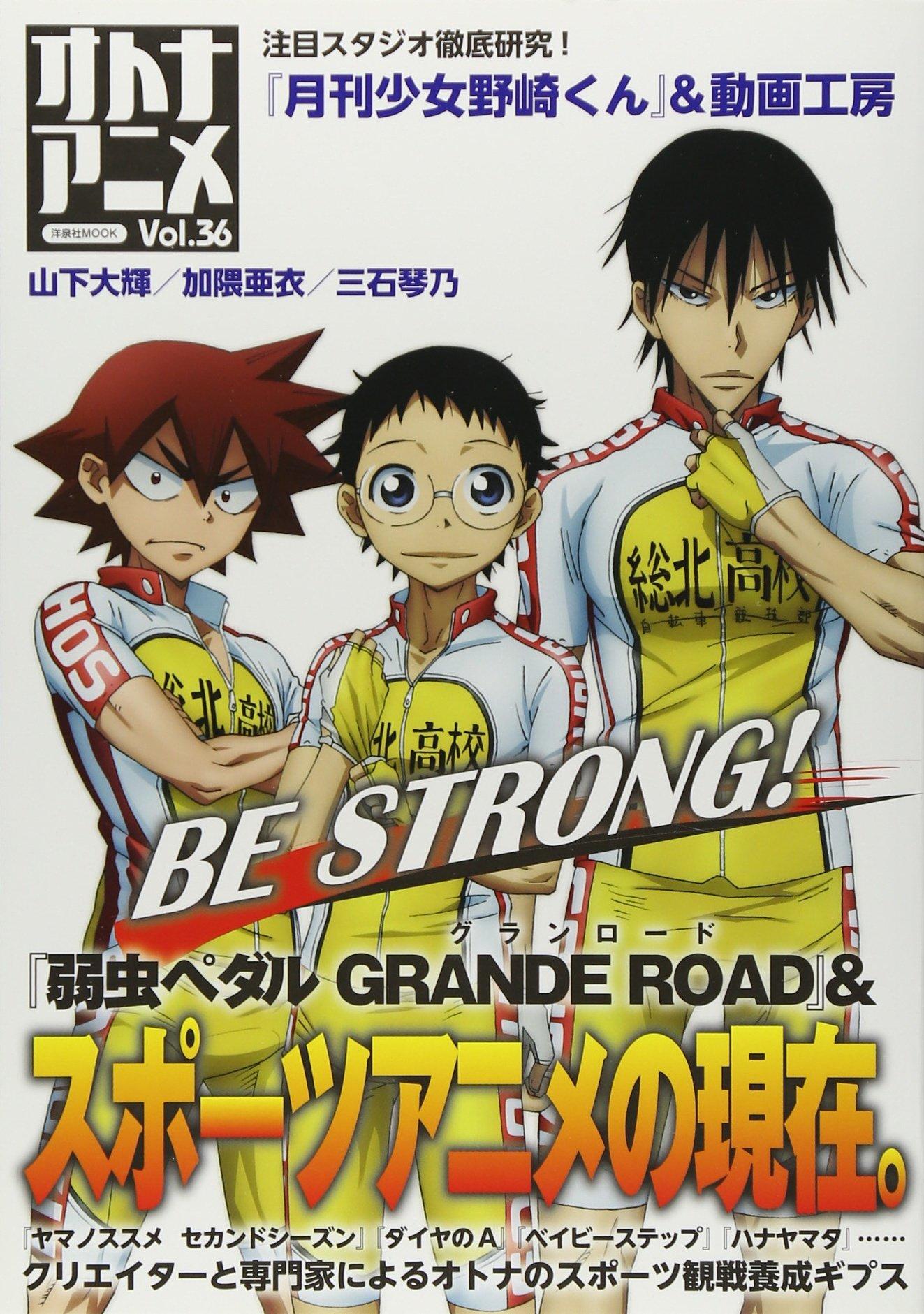 Yowamushi Pedaru Guran Roìdo Ando Supoìtsu Anime No Genzai