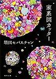 家系図カッター (角川文庫)