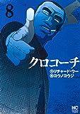 クロコーチ (8) (ニチブンコミックス)