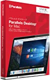 Parallels Desktop 12 for Mac Retail Box USB JP (USB版)