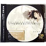 【外付け特典あり】「きみと恋のままで終われない いつも夢のままじゃいられない/ 薔薇色の人生」 初回限定盤A [CD+DVD] ( オリジナルミニクリアファイル(A5サイズ)R ver.付)