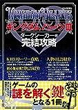 キングダム ハーツIII ダークシーカー編・完結攻略 (マイウェイムック)
