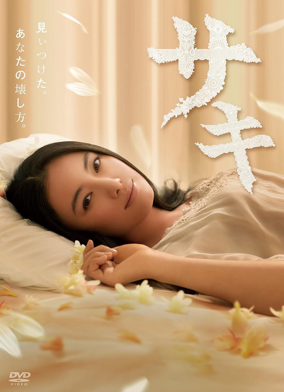 Amazon | サキ DVD-BOX -TVドラマ